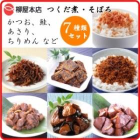 柳屋本店 佃煮 ・ そぼろ 詰め合わせ ( かつお ・ 鮭 ・ あさり ・ 椎茸 など ) 7種類 お歳暮 ギフト
