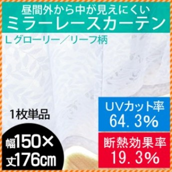断熱 UVカット ミラーレースカーテン Lグローリー リーフ柄 幅150cm×丈176cm 1枚単品