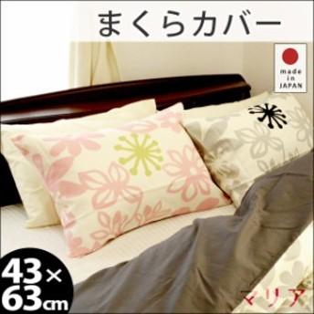 日本製 綿100% ピローケース 「マリア」 43×63cm (プリペラ生地 枕カバー まくらカバー 北欧 ナチュラル お洒落 ピンク グレー)