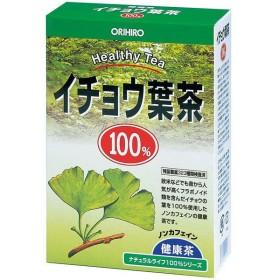 オリヒロ NLティー100% イチョウ葉茶 26包 お茶