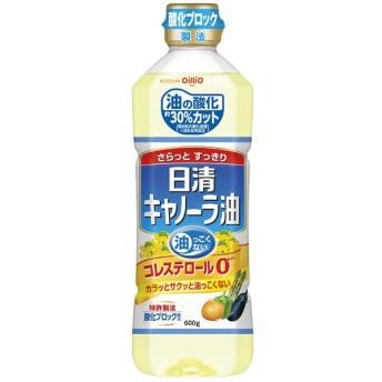 日清オイリオ 日清キャノーラ油600g コレステロール0(ゼロ)  1本
