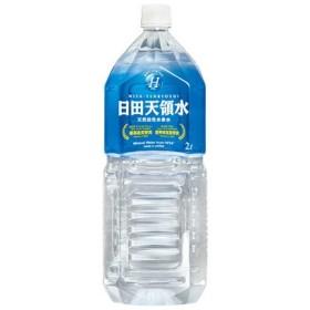 グリーングループ 日田天領水 2L 1箱(10本入)