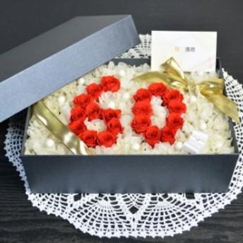本州送料無料 数字・バラの色・アジサイが選べる!四角型ボックスフラワー boxフラワー フラワーギフト 誕生日 記念日 還暦