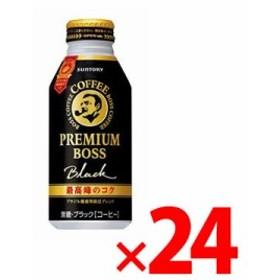 納期約1~2週間 サントリー プレミアムボス ブラック ボトル缶390g × 24本セット 4901777278639