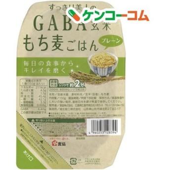 すっきり美人のGABA玄米もち麦ごはん プレーン ( 150g )