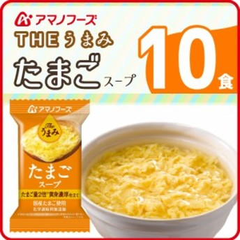 アマノフーズ フリーズドライ The うまみ たまごスープ 10食 キャッシュレス 還元 母の日 ギフト