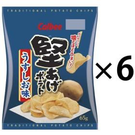カルビー 堅あげポテトうすしお味 65g 1セット(6袋入)