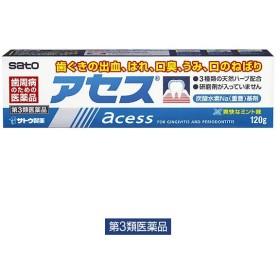 アセス 120g 佐藤製薬第3類医薬品