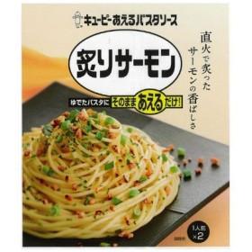 キユーピー あえるパスタソース 炙りサーモン(1人前×2)1セット(2個)