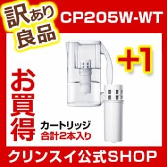 浄水器 クリンスイ ポット型 CP205W 訳あり カートリッジ合計2個入り ★ 三菱ケミカル [CP205W-WT]【送料無料】