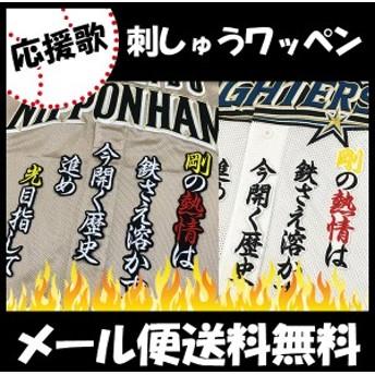 日本ハムファイターズ 刺しゅうワッペン 松本 応援歌
