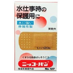ニッコーバンNO127 Lサイズ 1箱(20枚入) 日廣薬品