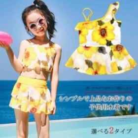 子供水着 タンキニ ビキニ  女の子 2点セット セパレート  キッズ  女児 総柄 花柄  フレアスカート  海水浴  プール