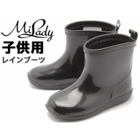 ミレディー ML468 レインブーツ 子供用 MILADY ML-468 (01-12144680)