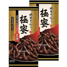 東京カリント 蜂蜜かりんとう極蜜 黒蜂 1セット(2袋入)