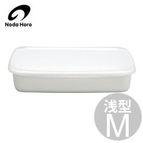 野田琺瑯 ホワイトシリーズ レクタングル浅型 Mサイズ シール蓋付き WRA-M / 保存容器 琺瑯容器 ホーロー容器 野田ホーロー ほうろう