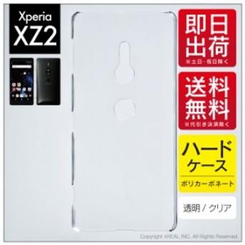 Xperia XZ2 SO-03K・SOV37・702SO/docomo・au・SoftBank用 スマホケース 無地ケース (ハードケースクリア)