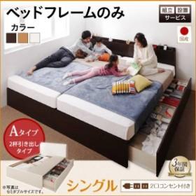 組立設置付 連結収納ベッド Tenerezza テネレッツァ ベッドフレームのみ Aタイプ シングル 代引不可
