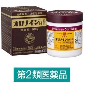 オロナインH軟膏 100g 大塚製薬第2類医薬品