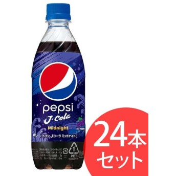 (24本入) ペプシ Jコーラ ミッドナイト490mlペット PNY5P サントリー (D)