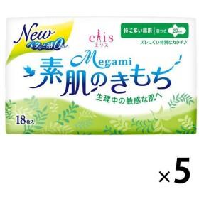 ナプキン スリム 特に多い日の昼用 羽つき 27cm エリス Megami(メガミ) 素肌のきもち 1セット(18枚×5個) 大王製紙