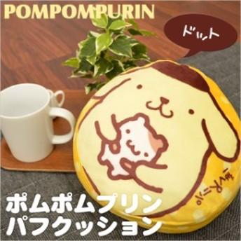 ポムポムプリン パフクッション ドット 直径約20cm サンリオ ( sanrio キャラクター プリン かわいい プレゼント ギフト クッション )