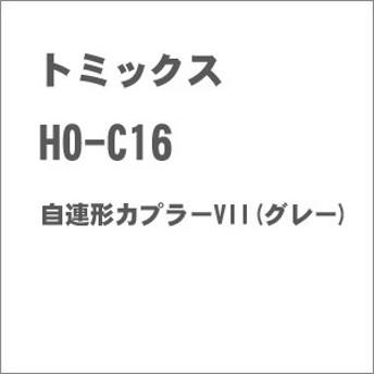 トミックス 【再生産】(HO) HO-C16 自連形カプラーVII(グレー) トミックスパーツ HO-C16【返品種別B】