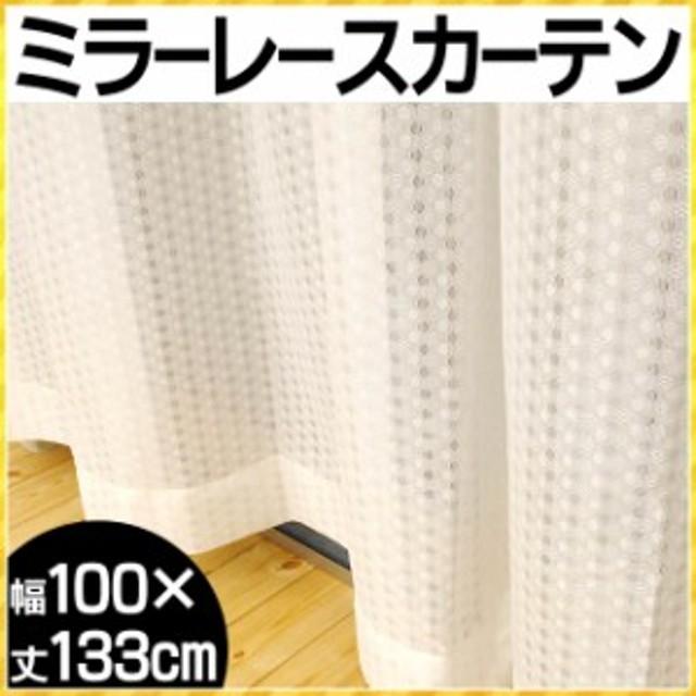 ミラーレースカーテン ドット柄 「ニューセラ」 100×133cm 2枚組 ホワイト/幅100/セット
