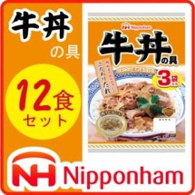 日本ハム レトルト 牛丼の具 12食 セット 敬老の日