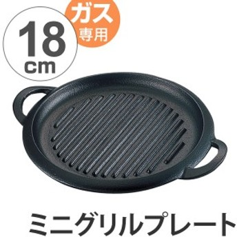 グリルプレート 一人用ミニグリルプレート 18cm ガス火専用 日本製 ( ガス火対応 魚焼きグリル グリルパン 鉄鍋 鉄製グリルプレート 一