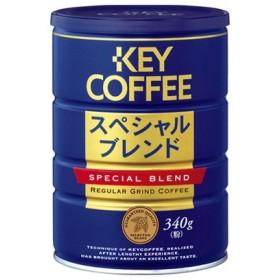 コーヒー粉キーコーヒー スペシャルブレンド 1缶(340g)
