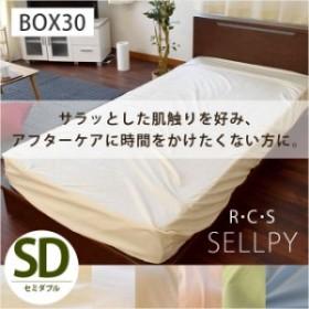 ロマンス RCS 国産 ルクス セルピー 二重構造糸使用 ボックスシーツ セミダブルサイズ 120×200×30cm ( セミダブル BOXシーツ シーツ )