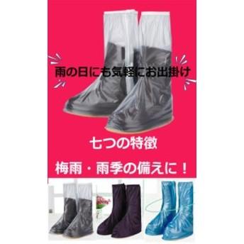 雨靴 カバー ロング シューズカバー 靴カバー 男女兼用 雨具 防水 雨 雪 対策 メンズ レディース 通勤 自転車用靴カバー 丈夫