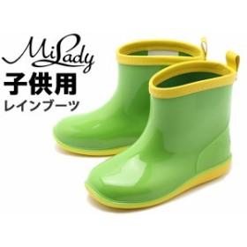 ミレディー ML468 レインブーツ 子供用 MILADY ML-468 (01-12144683)