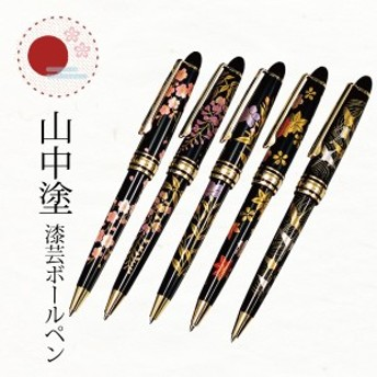 和雑貨筆記具W ボールペンW和雑貨筆記具Wボールペン 海外 土産 日本のお土産 山中塗 漆芸ボールペン ギフト プレゼント