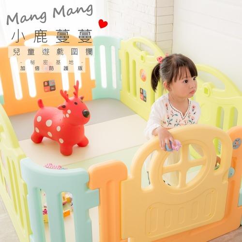 Mang Mang 小鹿蔓蔓 兒童遊戲圍欄-秘密基地加倍防護版