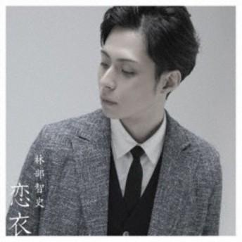 林部智史/恋衣 【CD+DVD】