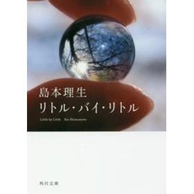 [書籍]/リトル・バイ・リトル (角川文庫)/島本理生/〔著〕/NEOBK-2233426
