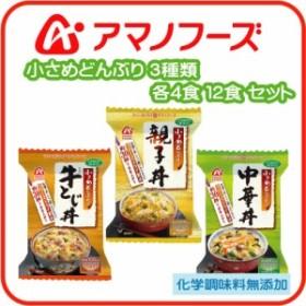 アマノフーズ フリーズドライ どんぶり 3種類 ( 親子丼 ・中華丼 ・ 牛とじ丼 ) 各4食 合計 12食 セット  父の日
