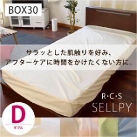 ロマンス RCS 国産 ルクス セルピー 二重構造糸使用 ボックスシーツ ダブルサイズ 140×200×30cm ( ダブル BOXシーツ シーツ )