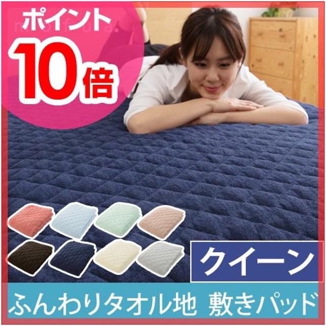 mofua ふんわりタオル地 綿100% 敷きパッド クイーン 160×200cm 寝具