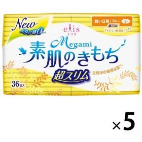 ナプキン スリム 軽い日用 羽なし 17cm エリス Megami(メガミ) 素肌のきもち超スリム 1セット(36枚×5個) 大王製紙