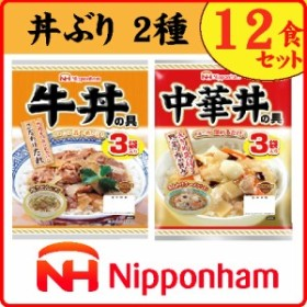 日本ハム レトルト どんぶり 2種 12食セット ( 中華丼 ・ 牛丼 ) 敬老の日