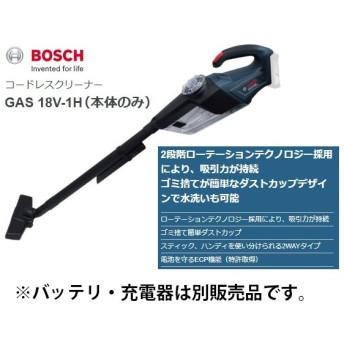 在庫有 ボッシュ コードレスクリーナー GAS18V-1H 本体のみ 2段階ローテーションテクノロジー採用 紙パック不要 ダストカップデザイン 水洗い可 18V対応 BOSCH