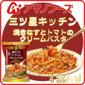 アマノフーズ フリーズドライ 三ツ星キッチン パスタ 焼きなすと トマトのクリーム 4食 キャッシュレス 還元 お歳暮 ギフト