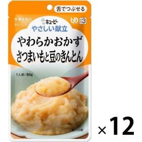 介護食 舌でつぶせる やさしい献立 Y3-14 さつまいも豆きんとん 80g 1セット(12袋入) キユーピー