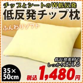 ふんわりソフト 低反発チップ枕 約35×50cm 高さ約15cm (低反発ウレタンチップ ウレタンシート ニットメッシュ まくら ピロー)
