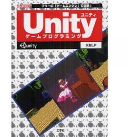 Unityゲームプログラミング フリーの「ゲームエンジン」で開発!/XELF/IO編集部