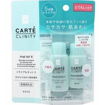 コーセーKOSEコーセーカルテクリニティトライアルキット2とてもしっとり化粧水乳液美容液(医薬部外品)[cp]