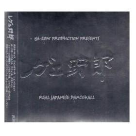レゲエ野郎 中古 良品 CD
